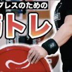 【筋トレ】僕が最近行っている重量を伸ばすための補助トレーニング【ベンチプレス解説】
