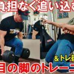 【筋トレ】腰に負担をかけずに大腿四頭筋を鍛える脚のトレーニング!トレ後の食事レシピもご紹介【解説付】