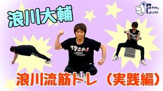 【浪川大輔】浪川式筋トレを実際にやってみた!