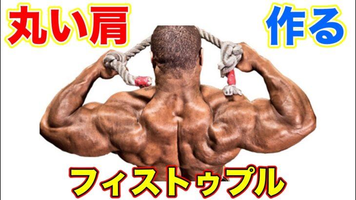 肩を丸くするフェイストゥプル 【リアデルト】【筋トレ】