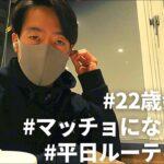 【vlog】マッチョになりたい22歳筋トレ大好きサラリーマンの3日間1/16〜1/18【平日ルーティーン】