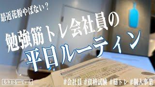 [vlog]勉強&筋トレ系会社員の平日5日間ルーティン #49 /weekly studyvlog
