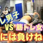 『筋トレ男子vs筋トレ女子』ヒップスラスト勝負!!!