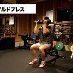 【筋トレ講座】1分でわかる正しいアーノルドプレスのやり方 腕肩-12 アーノルドプレス