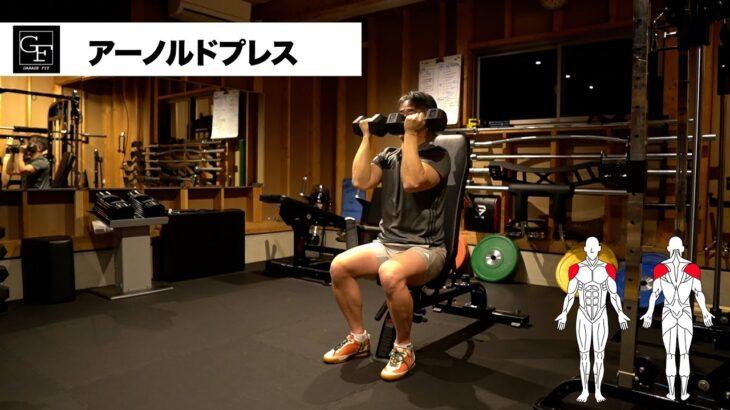 【筋トレ講座】1分でわかる正しいアーノルドプレスのやり方|腕肩-12 アーノルドプレス