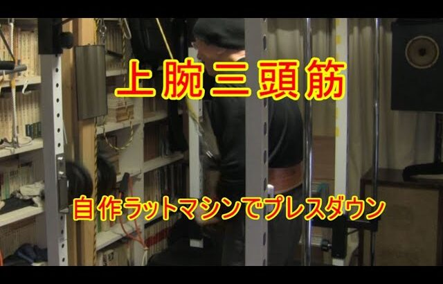 【135】《71歳の筋トレ》自作のラットマシンでプレスダウン