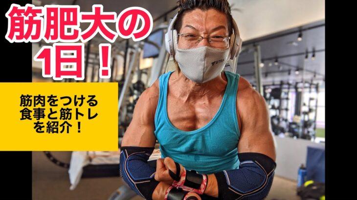 筋肥大の1日!筋肉がつく食事や筋トレ紹介!【VLOG】