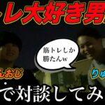 【番外】ハロヲタ男2人で筋トレ対談してみた〜公園対談その1〜