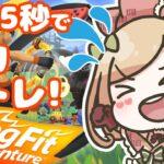 【 リングフィットアドベンチャー 】寝起きで全力筋トレ!46にちめ!【  新人VTuber / 桜咲舞 】