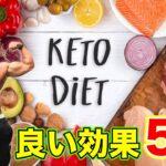 ケトジェニック減量で得られる良い事5選【筋トレ】