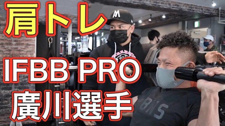 IFBB PRO廣川選手から教わる肩トレ!【筋トレ】