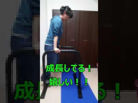 【Lシット・手ぶみ?】筋トレ25 2021年3月26日
