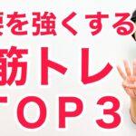 【老化防止】足腰を強くする筋トレTOP3