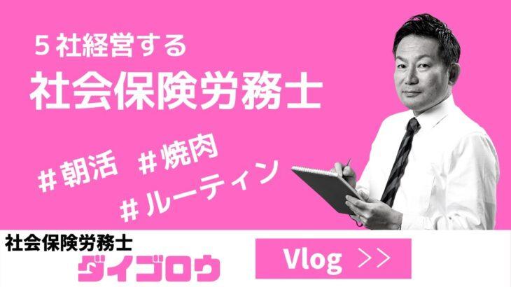 【Vlog#44】5社経営者/筋トレ/社会保険労務士の1日/Sony α7C
