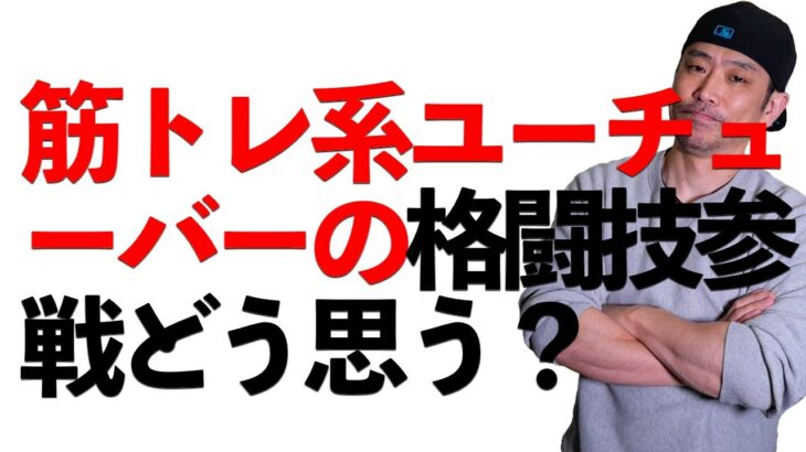 筋トレ系YouTuberの格闘技参戦どう思う?