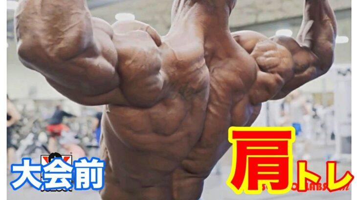 ブレオンアンスレイの大会前肩トレ【クラシックフィジーク】【筋トレ】