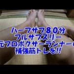【ハーフサブ80分】元プロボクサーランナーの補強筋トレ【フルサブスリー】