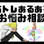 【筋トレアニメ】無料お悩み相談会