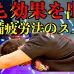 【筋トレ】あなたに最強の筋肥大をもたらす、予備疲労法のススメ!
