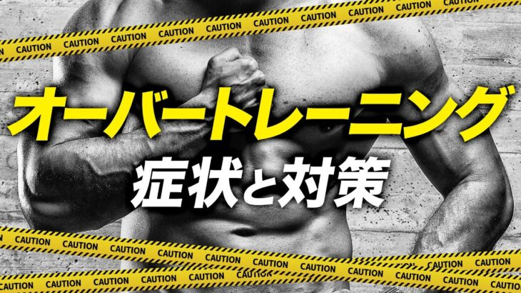 【筋トレ】オーバートレーニング(オーバーワーク)について【ビーレジェンド プロテイン】