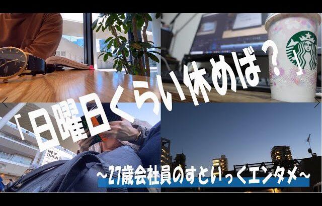 [vlog]勉強&筋トレ会社員の日曜日vlog/プロポーズ大作戦編 #55