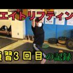 【筋トレ女子】ウエイトリフティング練習3回目の様子【ウエイトリフティング】