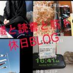 【BLOG】読書&瞑想&筋トレ こまるの休日BLOG