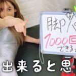 【筋トレ女子LIVE】挑戦‼️1時間で脚パカ1000回できるかな🤍
