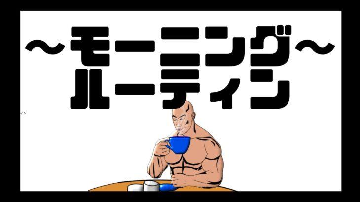 【モーニングルーティン】筋トレ大好き社会人の平日の朝