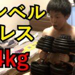 【筋トレ】ダンベルプレス24kgで大胸筋を大きくするオタク