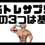 【筋トレアニメ】筋トレ初心者の必須サプリ3選