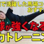 卓球が強くなる筋トレ3選☆おうち時間でライバルに差をつけよう!