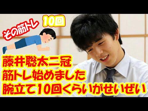 藤井聡太二冠「筋トレ始めました!10回くらいがせいぜい
