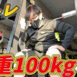 【ダイエット】100kgのデブYouTuberジムへ通う【筋トレ】