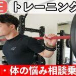 #134 【筋トレや体の悩み相談乗ります】SQ→BP