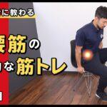 腸腰筋の効果的な筋トレ【2種目】