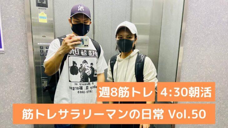 【華金】26歳筋トレサラリーマンの日常 Vol.50