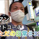 【ルーティン」保険マン/アメフトコーチ/筋トレ好き/日常♯32