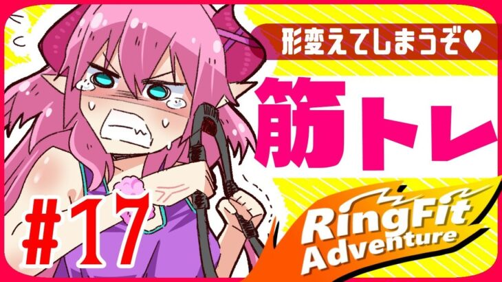 6/16 リングフィットで筋トレ!!#17【リングフィット実況】