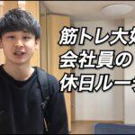 【ルーティン】筋トレ大好きの会社員の休日【減量62日目】