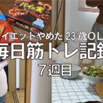【毎日筋トレ記録#7】生理前とストレスでダメダメな一週間|体型記録|食事記録|23歳ひとり暮らしOL