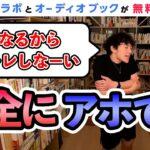 【DaiGo】筋トレで腕が太くなる。お前はばかか?(DaiGo/切り抜き)