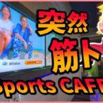 E-Sports CAFE行ったら筋トレ始まりました。【50人クラフト参加勢-やち】
