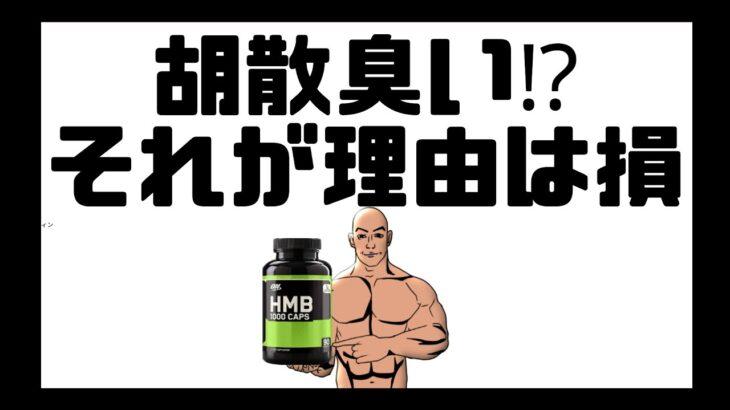 【筋トレアニメ】HMBサプリは胡散臭いから飲まないの?