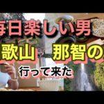 和歌山行ってきた毎日楽しい筋トレ好きサラリーマンの戦い【ルーティン】ランチ楽しい一人暮らし那智の滝、世界遺産Routine/A life of Japanese MENS/vlogwork v