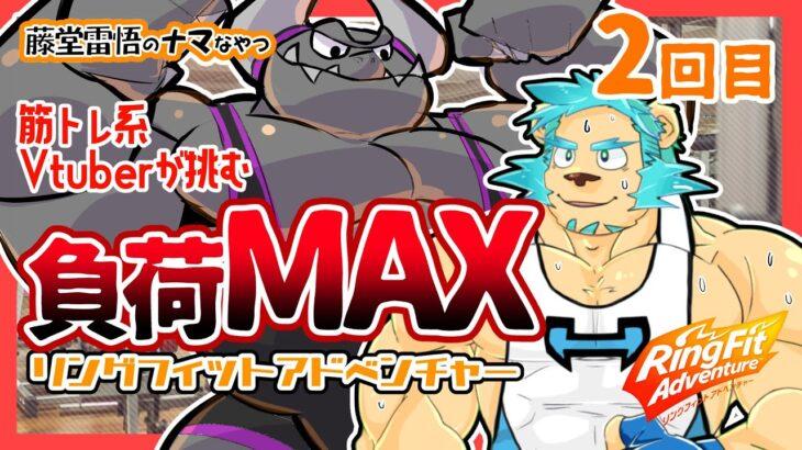 【藤堂雷悟のナマなやつ】筋トレ系Vtuberでも負荷MAXはヤバイ!!【リングフィットアドベンチャー】