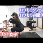 【ダイエット女子】デカ尻はステータス!!🍑🍑🍑【ダンベル|Zumba|筋トレ|Workout】