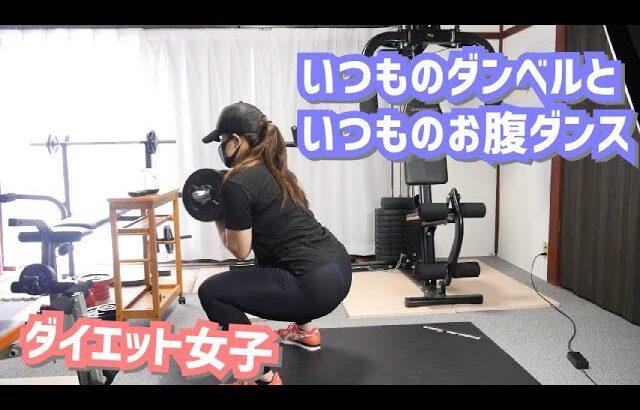 【ダイエット女子】デカ尻はステータス!!🍑🍑🍑【ダンベル Zumba 筋トレ Workout】