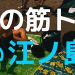 【筋トレ in 江ノ島】野郎が筋トレ