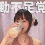 【筋トレ女子の筋log】1日目~世界で一番楽な全身筋トレやってみた~【腹筋わりたい】